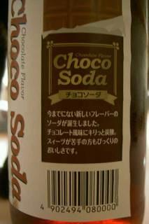 Chocosoda2