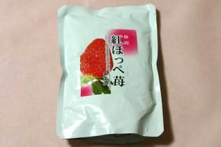 Ichigosake1