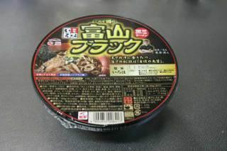 Toyama_black1