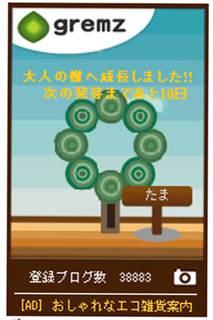 Grems_tree1