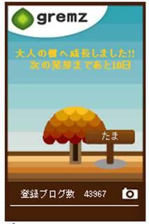 Grems_tree21